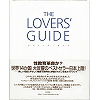THE LOVERS GUIDE(ラヴァーズガイド)
